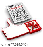Купить «Выгодная распродажа», иллюстрация № 7326516 (c) WalDeMarus / Фотобанк Лори