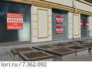 Купить «Нежилое помещение сдается в аренду на улице Кузнецкий мост в Москве», эксклюзивное фото № 7362092, снято 11 апреля 2015 г. (c) lana1501 / Фотобанк Лори