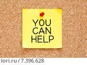 """Купить «Стикер с надписью """"You Can Help""""», фото № 7396628, снято 24 мая 2019 г. (c) Ивелин Радков / Фотобанк Лори"""