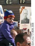 Купить «70 годовщина Дня Победы в Санкт-Петербурге», фото № 7408308, снято 9 мая 2015 г. (c) Александр Секретарев / Фотобанк Лори