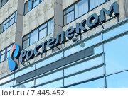 """Купить «Калининград. """"Ростелеком"""", вывеска на здании офиса компании.», эксклюзивное фото № 7445452, снято 17 мая 2015 г. (c) Svet / Фотобанк Лори"""