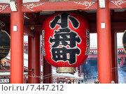 Купить «Центральный бумажный красный фонарь на внутренних воротах Hozomon gate в святыне Sensoji. Район Асакуса, Токио, Япония», фото № 7447212, снято 10 апреля 2013 г. (c) Кекяляйнен Андрей / Фотобанк Лори