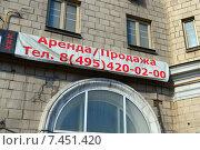 Купить «Нежилое помещение сдается в аренду на Беговой улице в Москве», эксклюзивное фото № 7451420, снято 9 марта 2015 г. (c) lana1501 / Фотобанк Лори