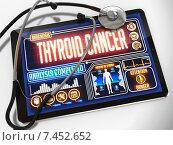Купить «Thyroid Cancer, текст на экране медицинского планшета», иллюстрация № 7452652 (c) Илья Урядников / Фотобанк Лори
