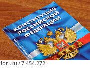 Купить «Конституция Российской Федерации лежит на столе», фото № 7454272, снято 30 апреля 2015 г. (c) Денис Ларкин / Фотобанк Лори