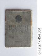Комсомольский билет военного времени. Стоковое фото, фотограф Николай Грушин / Фотобанк Лори