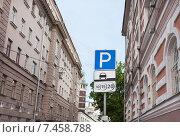 Купить «Дорожный знак платной парковки», фото № 7458788, снято 20 мая 2015 г. (c) Victoria Demidova / Фотобанк Лори