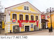 Купить «Сетевой ресторан быстрого питания Бургер Кинг в Нижнем Новгороде», эксклюзивное фото № 7461140, снято 19 апреля 2015 г. (c) Константин Косов / Фотобанк Лори