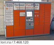 Постамат PickPoint – автоматизированный пункт оплаты и выдачи товаров. Редакционное фото, фотограф Николай Лемешев / Фотобанк Лори