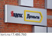"""Табличка-указатель с надписью """"Яндекс. Деньги"""" на на стене офиса на улице Льва Толстого, дом 16 (2015 год). Редакционное фото, фотограф Александр Замараев / Фотобанк Лори"""