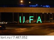Купить «Надпись Уфа, въезд в город Уфу, ночь», фото № 7487052, снято 27 мая 2015 г. (c) Mikhail Erguine / Фотобанк Лори