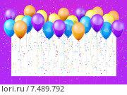 Открытка с шарами. Стоковая иллюстрация, иллюстратор Дмитрий Шмелев / Фотобанк Лори