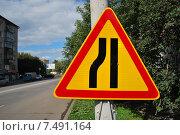 """Дорожный знак """"Сужение дороги"""" (2014 год). Редакционное фото, фотограф Евгений Кузнецов / Фотобанк Лори"""