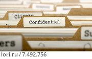 Конфиденциальность - надпись на папке в картотеке. Стоковая иллюстрация, иллюстратор Илья Урядников / Фотобанк Лори