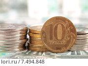 Десятирублевые российские монеты. Стоковое фото, фотограф Сергей Боженов / Фотобанк Лори