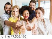 Купить «happy creative team in office», фото № 7503160, снято 29 марта 2015 г. (c) Syda Productions / Фотобанк Лори