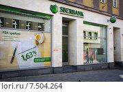 Купить «Сбербанк. Чехия.», фото № 7504264, снято 28 мая 2015 г. (c) Валерий Апальков / Фотобанк Лори