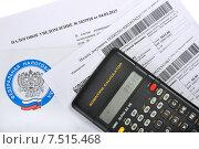 Купить «Налоговое уведомление, квитанции на уплату налогов и калькулятор», фото № 7515468, снято 28 мая 2015 г. (c) Сергей Галинский / Фотобанк Лори