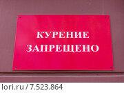 Курение запрещено. Стоковое фото, фотограф Антон Афанасьев / Фотобанк Лори