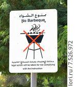 Купить «Указатель, предупреждающий о запрете приготовления барбекю в городе Дубае, ОАЭ, на фоне вод лагуны», фото № 7526972, снято 31 октября 2014 г. (c) SevenOne / Фотобанк Лори