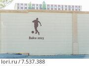 Купить «BAKU - MAY 10, 2015: First European Games on May 10 in BAKU, Azerbaijan. Baku Azerbaijan will host the first European Games», фото № 7537388, снято 10 мая 2015 г. (c) Elnur / Фотобанк Лори