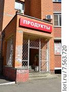 """Купить «Магазин """"Продукты"""" на первом этаже жилого дома. Саввинское шоссе, 4, корп.2. Город Балашиха (бывший Железнодорожный). Московская область», эксклюзивное фото № 7563720, снято 4 июня 2015 г. (c) lana1501 / Фотобанк Лори"""