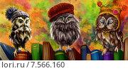 Совы и книги. Стоковая иллюстрация, иллюстратор Елена Саморядова / Фотобанк Лори
