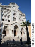 Собор Святого Николая. Монако. (2013 год). Редакционное фото, фотограф Беличенко Анна Сергеевна / Фотобанк Лори