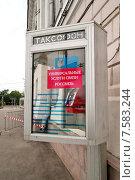 Купить «Таксофон для универсальных услуг связи. Москва, улица Волхонка», эксклюзивное фото № 7583244, снято 19 июня 2015 г. (c) Илюхина Наталья / Фотобанк Лори