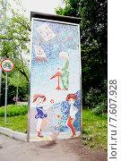 Купить «Москва. Парк Сокольники. Мозаика», фото № 7607928, снято 20 июня 2015 г. (c) Козырин Илья / Фотобанк Лори