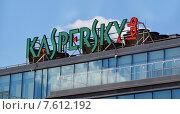 Купить «Вывеска Kaspersky Lab на здании Центрального офиса «Лаборатории Касперского» (БЦ «Олимпия Парк», Ленинградское шоссе, дом 39А, стр.3, Москва)», эксклюзивное фото № 7612192, снято 18 июня 2015 г. (c) Александр Замараев / Фотобанк Лори