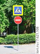 """Купить «Дорожный знак """"кирпич"""" на пешеходном переходе», фото № 7621108, снято 20 мая 2015 г. (c) Зобков Георгий / Фотобанк Лори"""