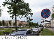 """Купить «Дорожный знак """"Остановка запрещена. Работают эвакуаторы""""», фото № 7624576, снято 30 июня 2015 г. (c) Victoria Demidova / Фотобанк Лори"""