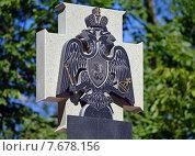 Купить «Двуглавый орёл на византийском кресте с опущенными крыльями, венчающий обелиск в парке «Дубки» в память участников народного ополчения войны 1812 года», фото № 7678156, снято 13 июня 2015 г. (c) Александр Замараев / Фотобанк Лори