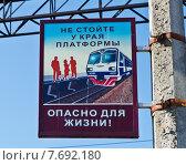 """Купить «Плакат """"Не стойте у края платформы"""" на железнодорожной станции Шувалово, Санкт-Петербург», фото № 7692180, снято 14 июля 2015 г. (c) Алина Сбитнева / Фотобанк Лори"""