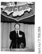 Купить «Владимир Жириновский», фото № 7700084, снято 25 февраля 2020 г. (c) Борис Кавашкин / Фотобанк Лори