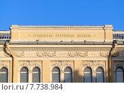 Придворная певческая капелла, фрагмент фасада здания. Санкт-Петербург. Стоковое фото, фотограф Vladimir Sviridenko / Фотобанк Лори