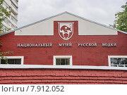 Купить «Национальный музей русской водки», фото № 7912052, снято 15 июля 2015 г. (c) Павел Москаленко / Фотобанк Лори