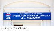 Купить «Общественная приемная Дмитрия Медведева в Севастополе», фото № 7973596, снято 22 июля 2014 г. (c) Ирина Балина / Фотобанк Лори