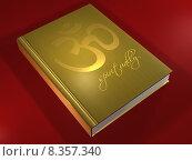 Купить «gold book philosophy om aum», фото № 8357340, снято 26 марта 2019 г. (c) PantherMedia / Фотобанк Лори