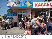 Купить «Люди стоят в очереди в кассу за билетами на междугородние автобусные рейсы на центральной автостанции около железнодорожного вокзала в центре города Симферополя, Республика Крым», эксклюзивное фото № 8460516, снято 18 июля 2015 г. (c) Николай Винокуров / Фотобанк Лори