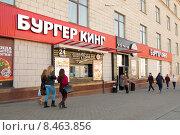 Сетевой ресторан быстрого питания Бургер Кинг в Москве, эксклюзивное фото № 8463856, снято 10 апреля 2015 г. (c) Константин Косов / Фотобанк Лори