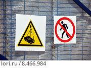 Купить «Предупреждающий и запрещающий знаки на заборе около строительства», фото № 8466984, снято 25 июля 2015 г. (c) Александр Замараев / Фотобанк Лори