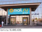Купить «Главный вход в офис Mail.Ru Group», эксклюзивное фото № 8480436, снято 4 августа 2015 г. (c) Константин Косов / Фотобанк Лори