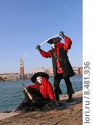 Купить «mask carnival venice pirate campanile», фото № 8481936, снято 21 августа 2019 г. (c) PantherMedia / Фотобанк Лори