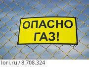 Купить «Предупреждающий плакат», фото № 8708324, снято 1 мая 2015 г. (c) Александр Романов / Фотобанк Лори