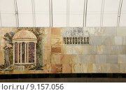 """Купить «Станция метро """"Чеховская"""", открыта 8 ноября 1983 года, Москва», фото № 9157056, снято 9 августа 2015 г. (c) Владимир Журавлев / Фотобанк Лори"""