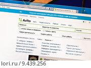"""Страница сайта  """"Avito"""" с поиском работы (2015 год). Редакционное фото, фотограф Victoria Demidova / Фотобанк Лори"""