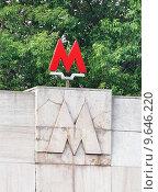"""Купить «Красная буква """"М"""" на фоне зелёных листьев, наземный вестибюль станции Баррикадная», эксклюзивное фото № 9646220, снято 14 июня 2015 г. (c) Dmitry29 / Фотобанк Лори"""