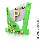 Купить «Phosphorus form Periodic Table of Elements - V2», фото № 9860684, снято 23 февраля 2019 г. (c) PantherMedia / Фотобанк Лори